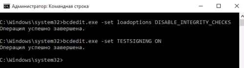 отключаем проверку подписей драйверов через командную строку