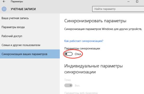 отключаем синхронизацию параметров windows 10