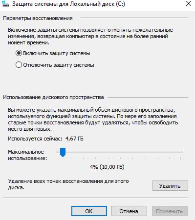 параметры восстановления windows 10
