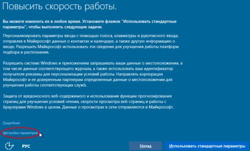 Повысить скорость работы Windows 10