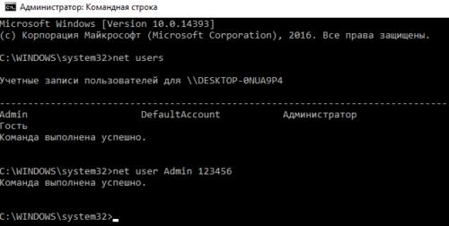 смена пароля в командной строке windows