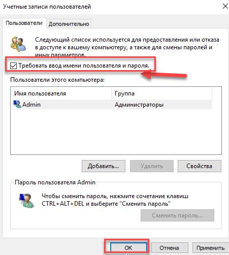 требовать ввода имени и пароля windows 10