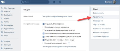 заходим в раздел приватность Вконтакте