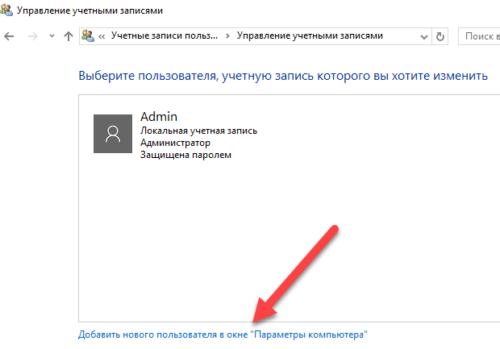 Добавить нового пользователя Windows 10