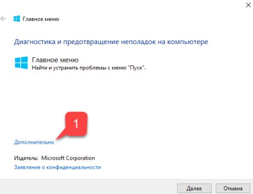 Утилита Microsoft для восстановления меню Пуск