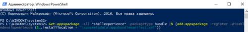 Вставляем код в PowerShell