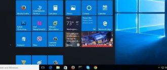 Не работает кнопка пуск в Windows 10