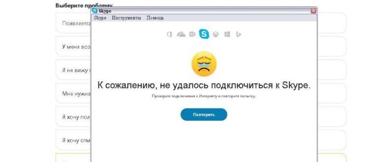 Не удалось подключится к Skype
