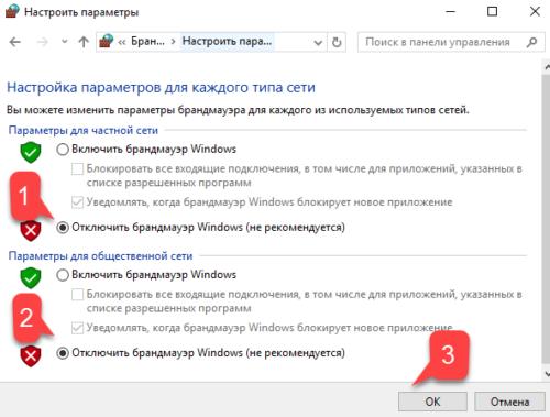 отключаем браундмауэр Windows
