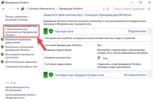 разрешение взаимодействия браундмауэра windows