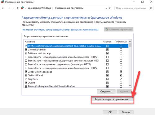 разрешить приложение в браундмауэре windows