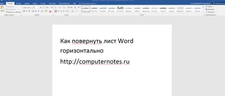 Переворачиваем лист в Word горизонтально