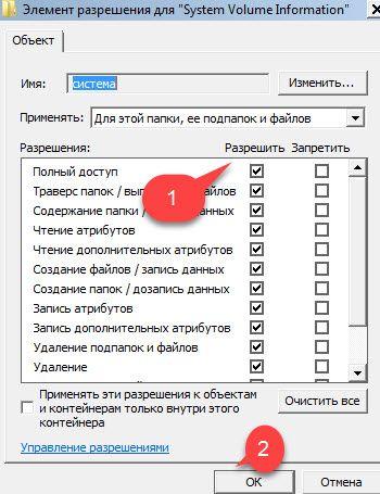 даем полный доступ к папке system volume information