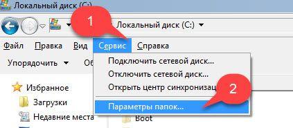 включаем показ скрытых файлов и папок