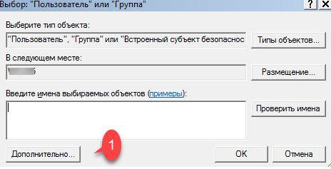 выбор пользователя windows для папки