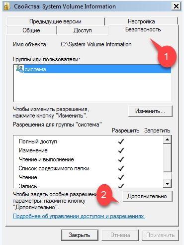 заходим в свойства папки system volume information