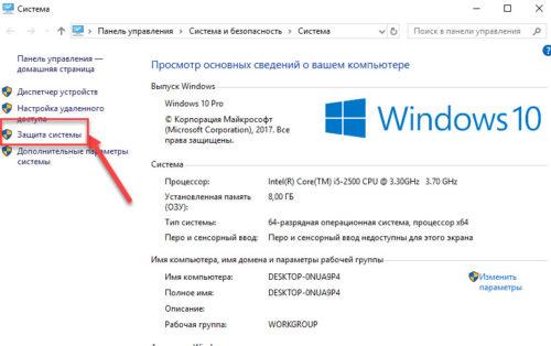 Защита системы Windows