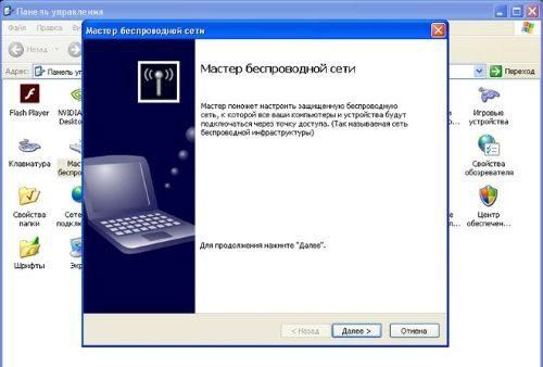 мастер беспроводной сети windows xp