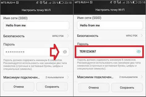 смотрим пароль wifi в свойствах точки доступа android
