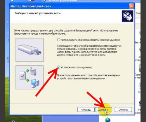 установить беспроводную сеть windows xp вручную
