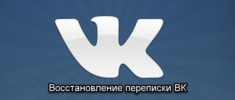 Восстановить диалог Вконтакте