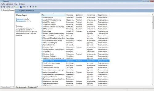 Отключение лишних служб в Windows 7