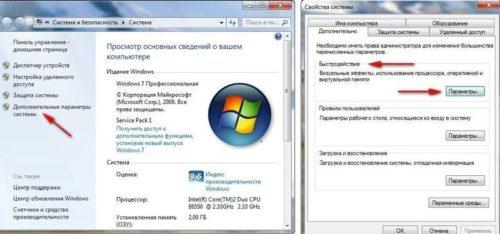 Файл подкачки в Windows 7