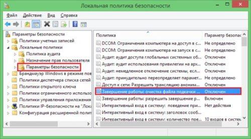 Очистка своп файла при завершении работы
