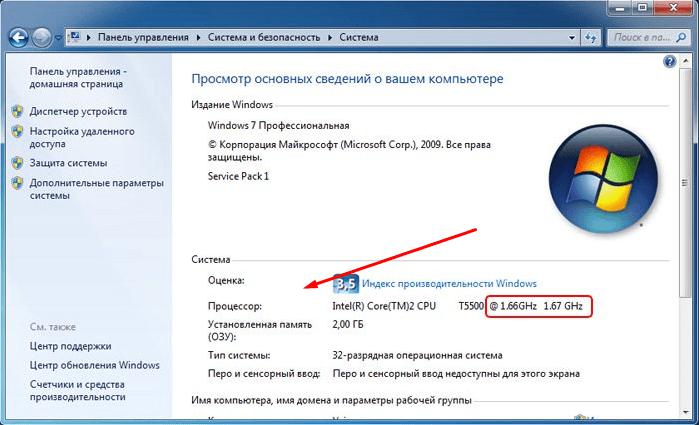 температура процессора windows 7
