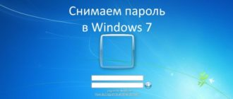 Как снять пароль в Windows 7