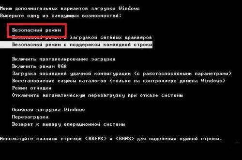 Входим в безопасный режим Windows 7