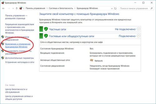 Отключаем Firewall в Windows 10