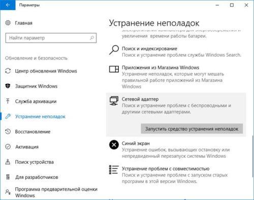 Устранение неполадок с Интернетом в Windows 10