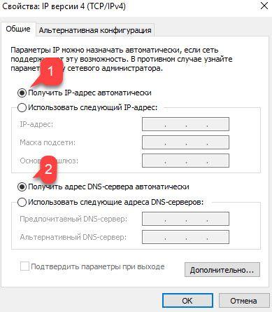 Включаем DHCP