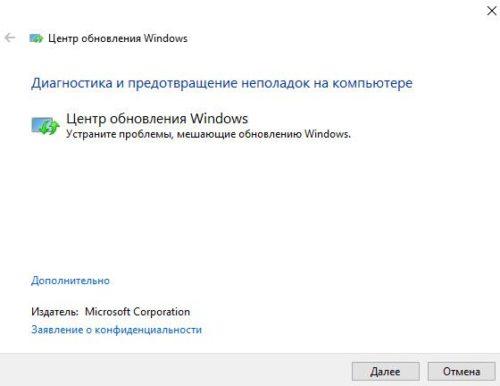 Диагностика центра обновлений Windows 10