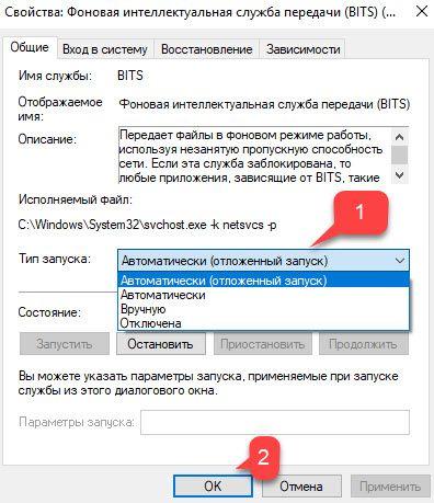 Изменяем тип запуска службы BITS
