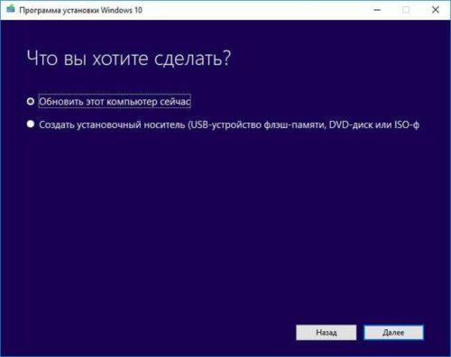 Обновляем компьютер Windows 10 с помощью media cretion tool