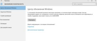 Ошибка 0x80240fff в Windows 10