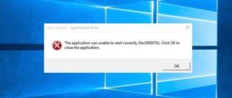 Ошибка 0xc000007b в Windows 10