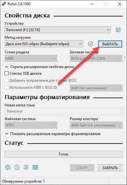 Скачать Windows 10 через Rufus