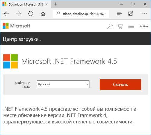 Скачивание Net Framework 4.5