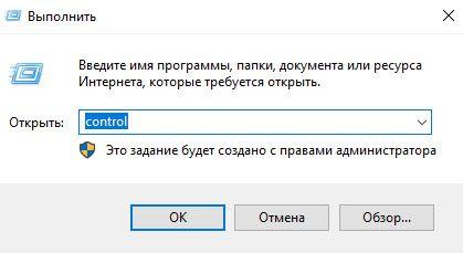 Входим в панель управления Windows 10