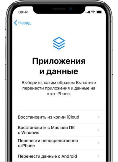 Восстановление iphone через icloud