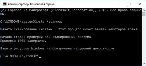 Проверка системных файлов Windows 10